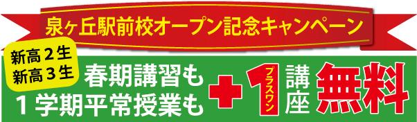 泉ヶ丘駅前校開校キャンペーン
